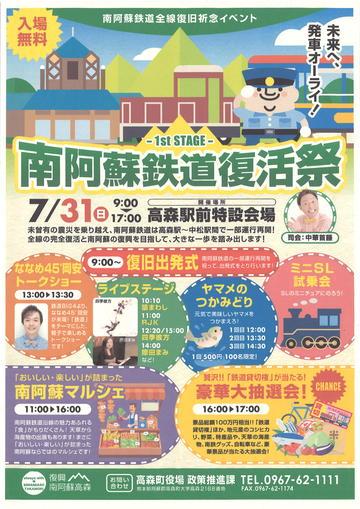 南阿蘇鉄道全線復旧祈念イベント開催!!