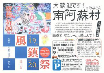 復興祈願 平成28年風鎮祭開催!!