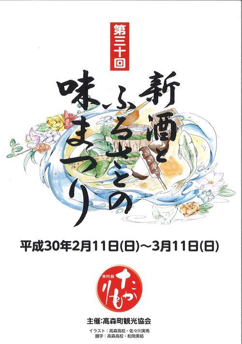 第30回「新酒とふるさとの味まつり」開催!!