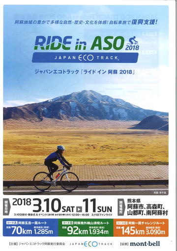 RIDE in ASO 2018 開催!!!!