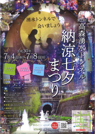 「第23回 高森湧水トンネル 納涼七夕まつり」開催のお知らせ