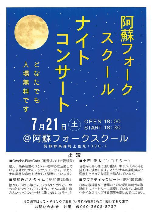 阿蘇フォークスクール「ナイトコンサート」開催!