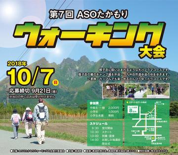「第7回ASOたかもりウォーキング大会」「第2回奥阿蘇かかしウォーキング大会」の開催について