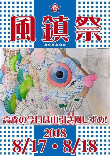 今年も「風鎮祭~高森の今日は山引き風しずめ~」開催!!!