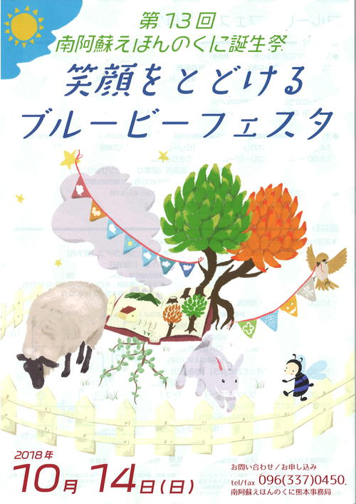 第13回 南阿蘇えほんのくに誕生祭「笑顔をとどけるブルービーフェスタ」開催!