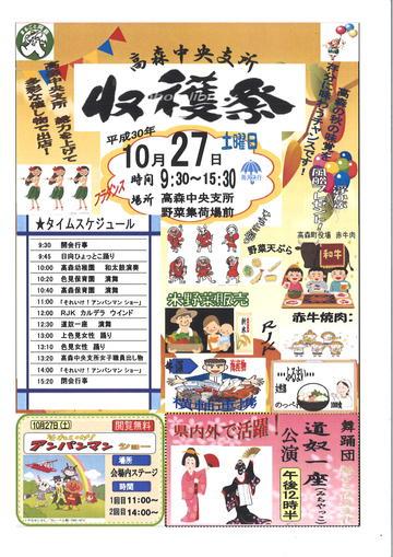 JA阿蘇2018「収穫祭」開催!!!(終了しました)