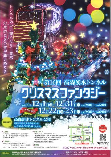 「第16回 高森湧水トンネル クリスマスファンタジー」開催!