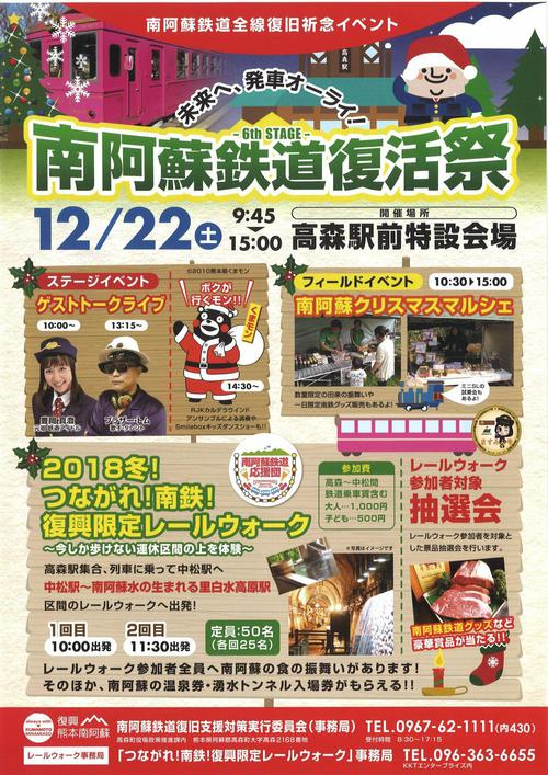 南阿蘇鉄道復活祭-6thSTAGE-の開催!!