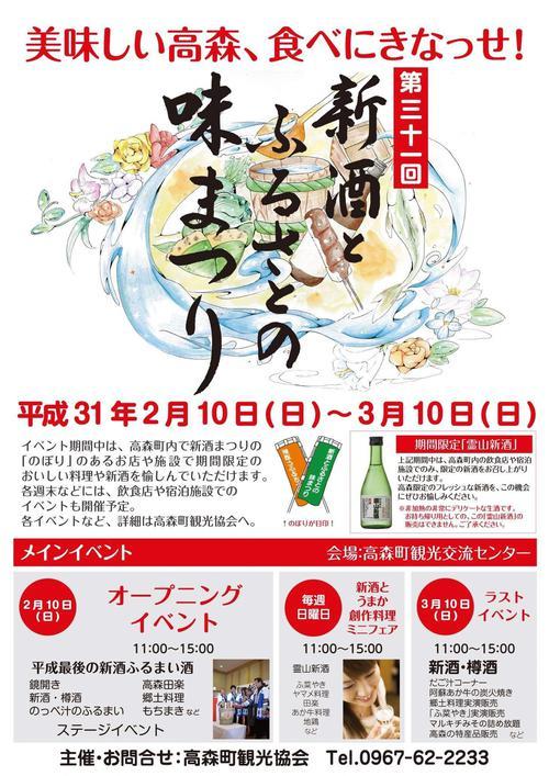第31回「新酒とふるさとの味まつり」開催!!