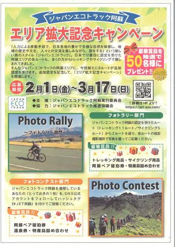 「ジャパンエコトラック阿蘇 エリア拡大記念キャンペーン」開催!!(終了しました)