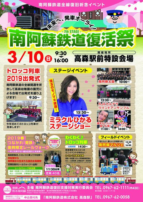 南阿蘇鉄道復活祭-7thSTAGE-の開催!!