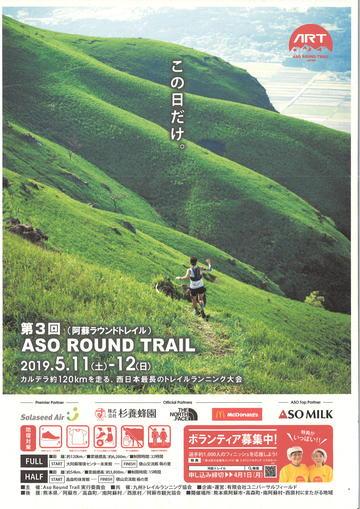 「第3回 ASO ROUND TRAIL」 開催!!!!(終了しました)