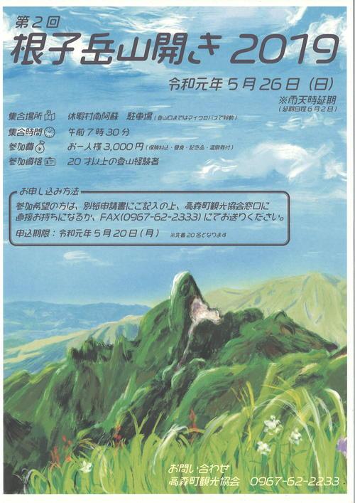 「第2回 根子岳山開き 2019」開催のお知らせ(終了しました)