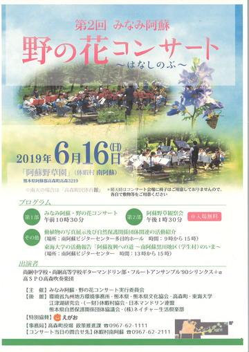 「第2回 南阿蘇・野の花コンサート」開催のお知らせ(終了しました)