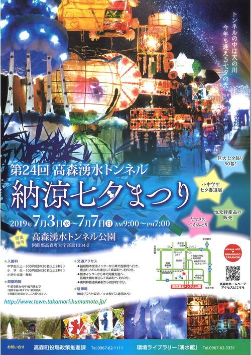 「第24回 高森湧水トンネル 納涼七夕まつり」開催のお知らせ(終了しました)