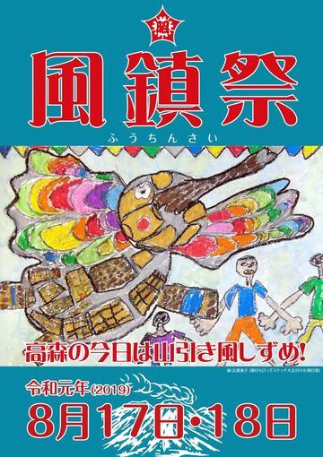 今年も「風鎮祭~高森の今日は山引き風しずめ~」開催!!!(終了しました)