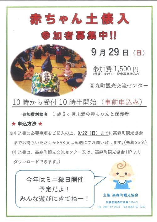 赤ちゃん土俵入の参加者募集のお知らせ