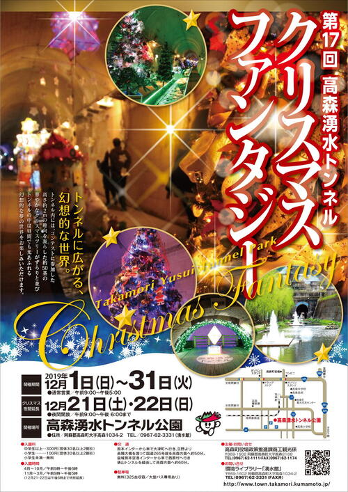 「第17回 高森湧水トンネル クリスマスファンタジー」開催!