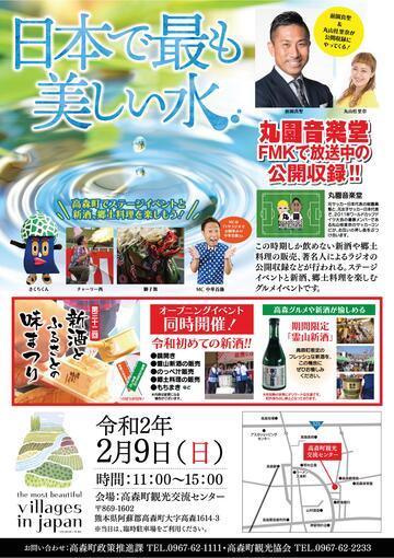 「日本で最も美しい水」イベントの開催について
