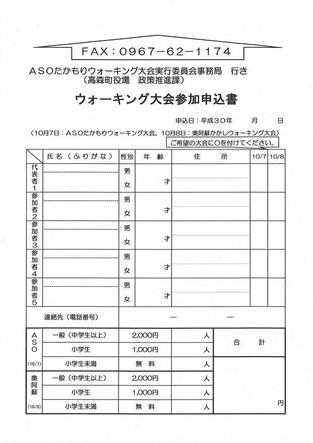 申込用紙.jpg