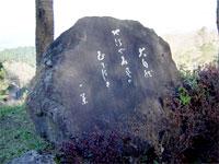 中島一葉の句碑