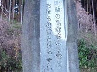 野口雨情の句碑(九十九曲り入口)