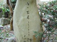 田邊夕陽斜の句碑