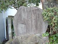 大久保橙青の句碑