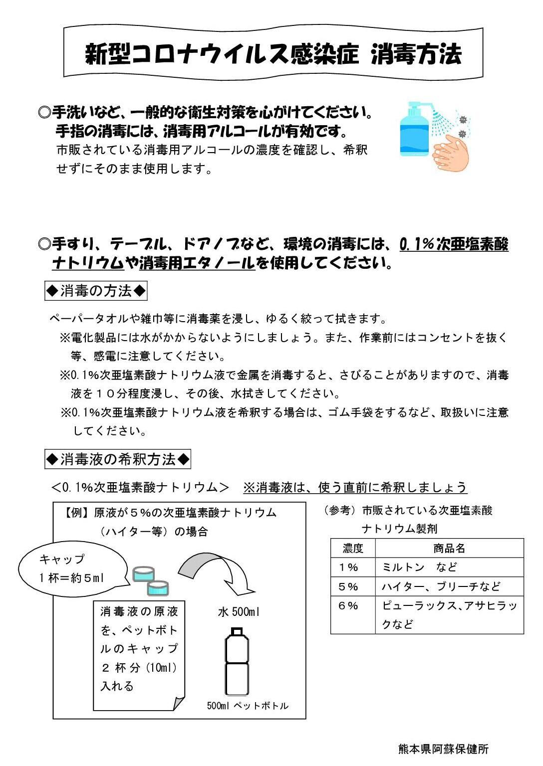 20200304阿蘇保健所作成チラシ「新型コロナウイルス感染症消毒方法」.jpg