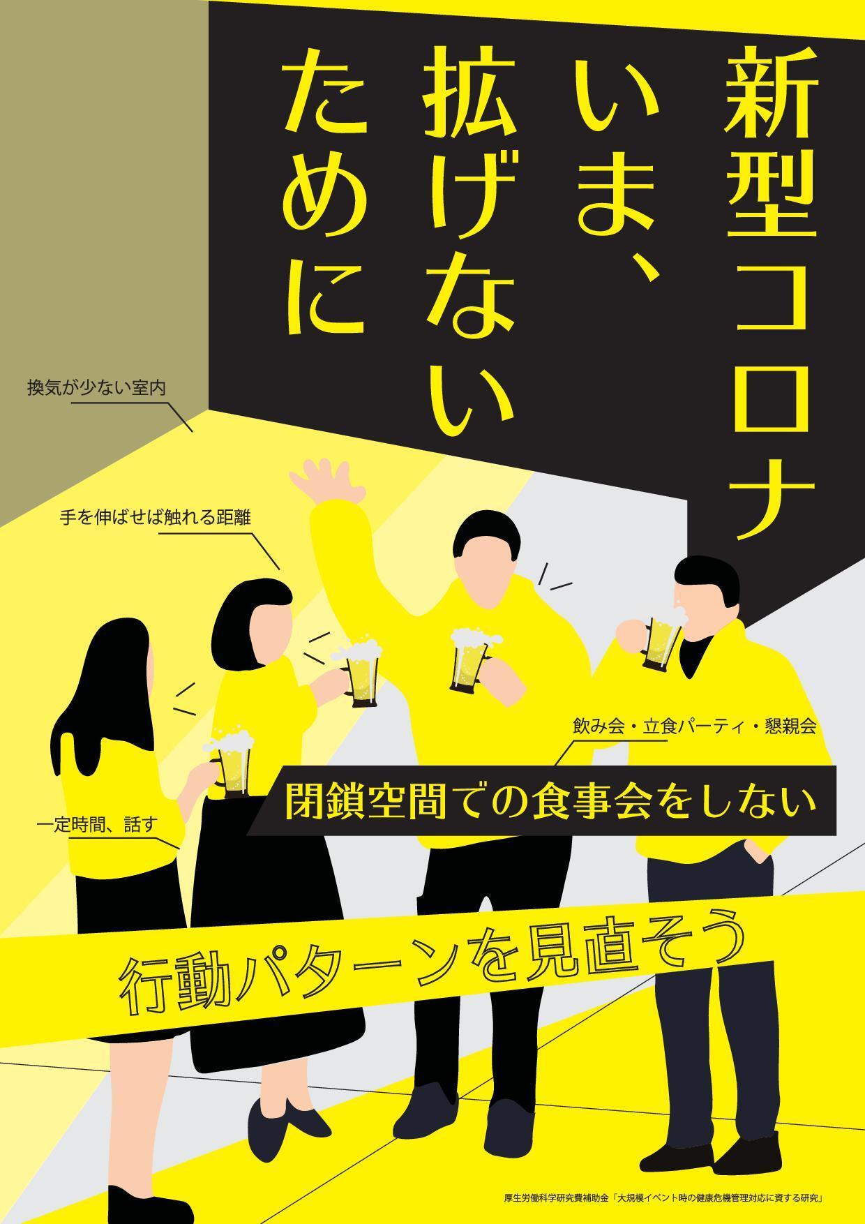 2020.3.3厚生労働省発行「新型コロナいま拡げないために」.jpg