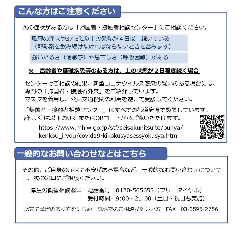 0225厚生労働省発行チラシ(新型コロナウイルスを防ぐには)-03.jpg